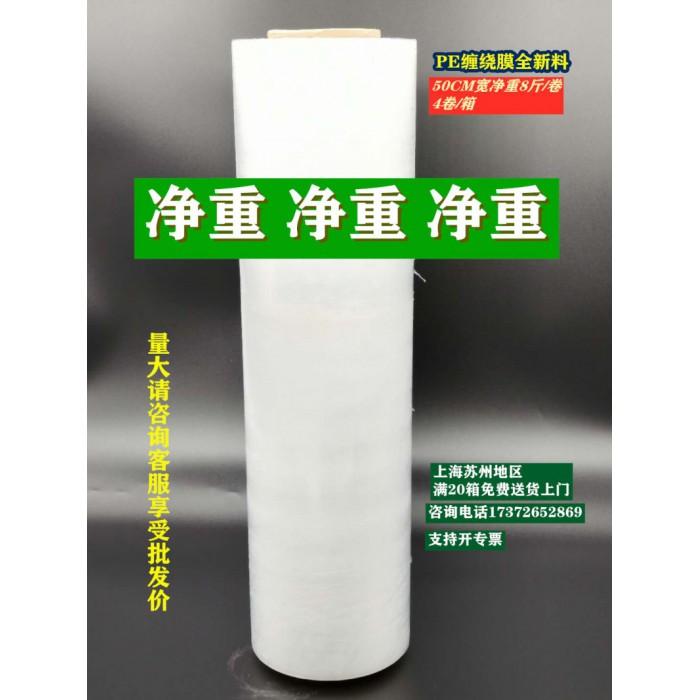 厂家直销特价打包膜缠绕膜50CM宽支持开专票上海苏州满20箱送上门