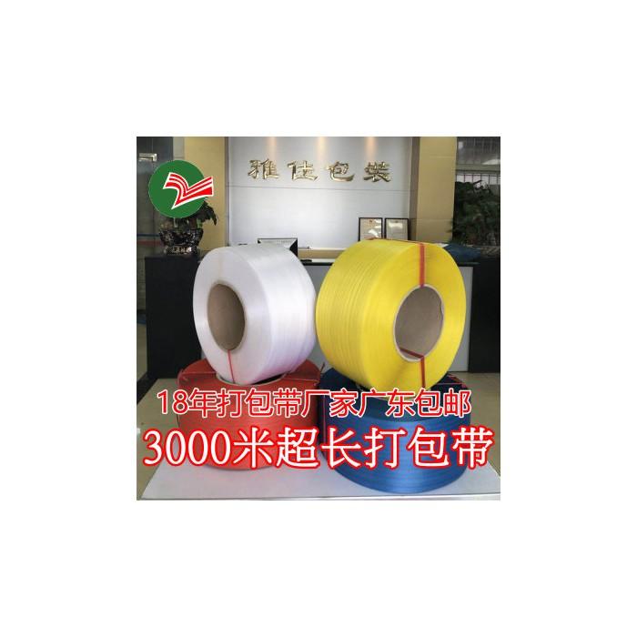 PP料透明彩色热熔塑料全自动机用打包带捆绑手工包装带3000米