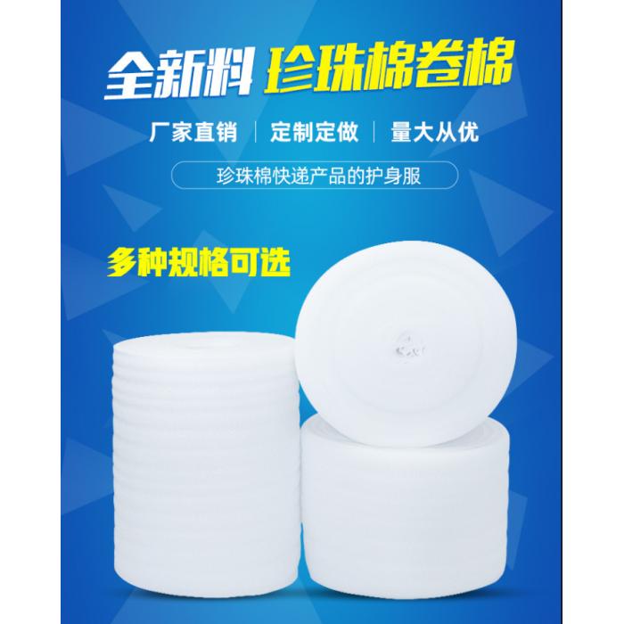 EPE珍珠棉包装材料快递防震泡沫棉生产厂家加工定制定做发泡棉