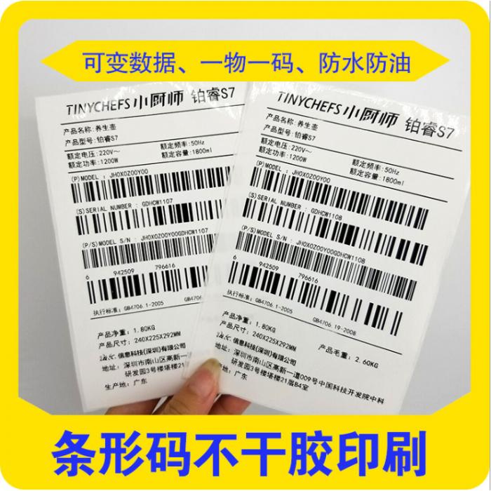 不干胶标签定做 A级条形码贴纸 代打印条码可变号码流水号标签贴
