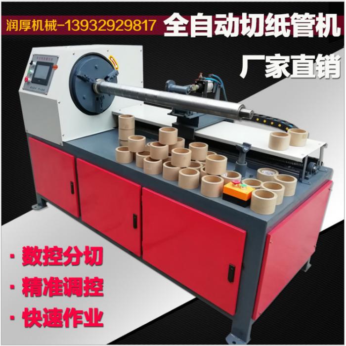 润厚厂家数控纸管精切机全自动切纸管机纸筒切割机PP管纸管分切机