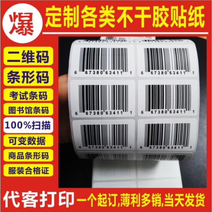 代打印数据库条码亚马逊条形码流水号可变二维码不干胶标签印刷
