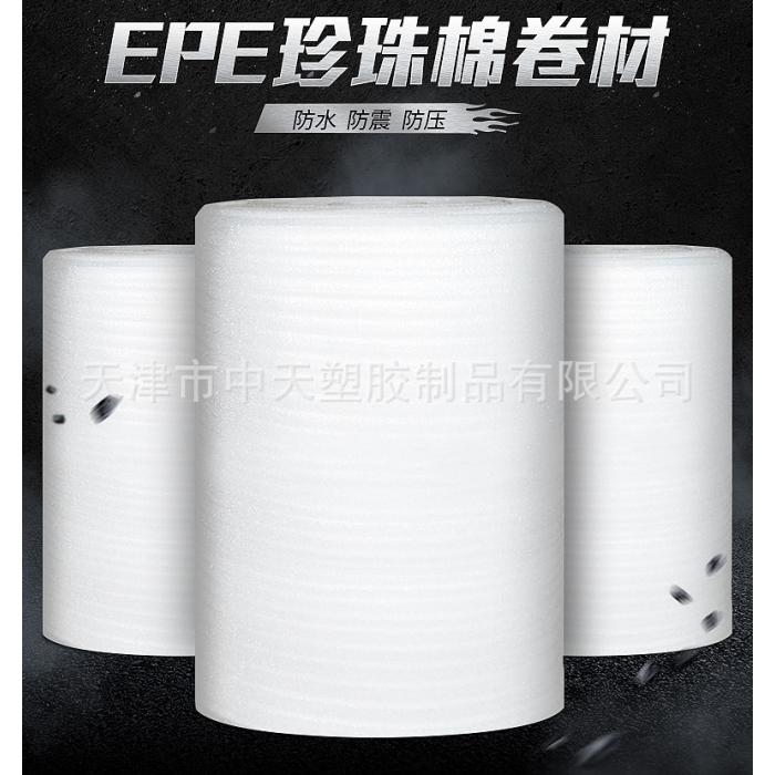 2米宽epe珍珠棉包装膜泡沫板气泡膜打包膜地板家具保护快递防震