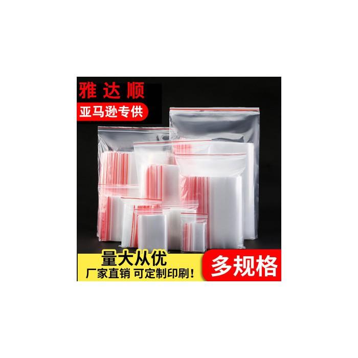 PE自封袋封口袋食品密封袋服装口罩袋塑料袋夹链袋透明包装袋定制