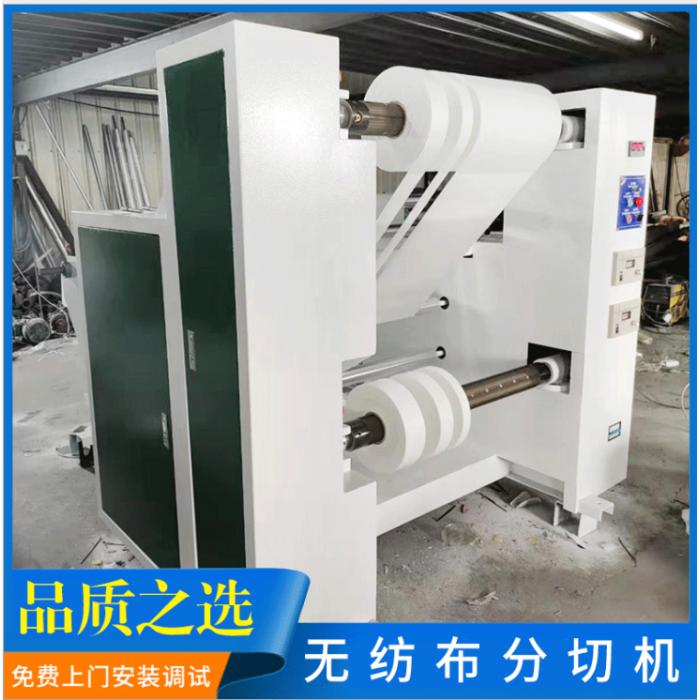 无纺布分切机薄膜卷纸无纺布收卷机自动分条复卷机 分切机 熔喷布
