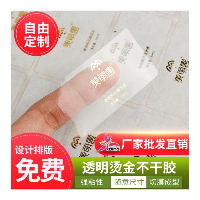 彩色透明不干胶标签定做PVC不干胶印刷定制烫金logo贴纸标签标贴