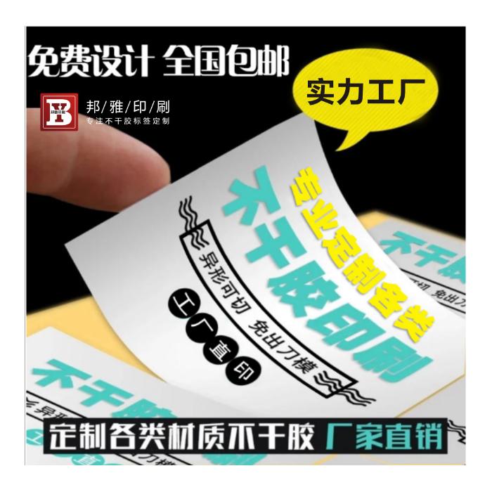 定做透明不干胶印刷标贴彩色二维码定制设计标签广告LOGO易碎贴纸