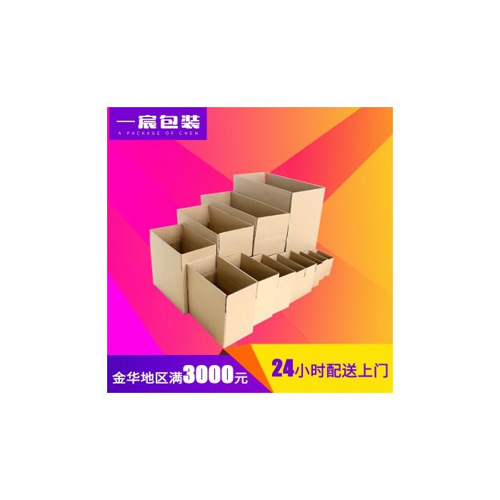 快递纸箱定做长方形邮政创意彩色搬家瓦楞打包特硬包装纸盒现货