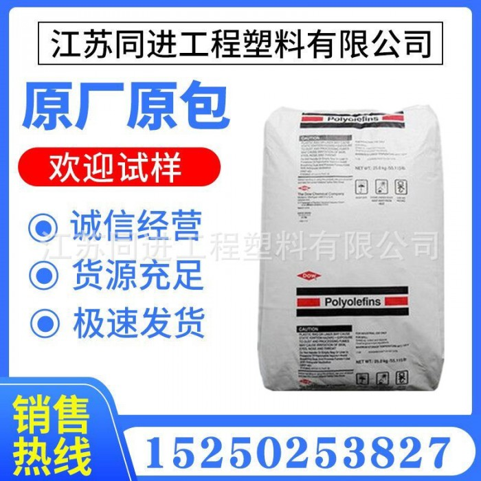 HDPE 美国陶氏 5004I 注塑级 耐高温 高流动 高密度聚乙烯