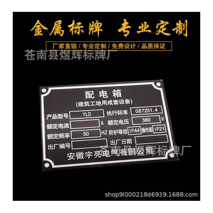 铭牌定做配电箱设备电缆标牌不锈钢丝印腐蚀刻金属铁牌铝铭牌制作