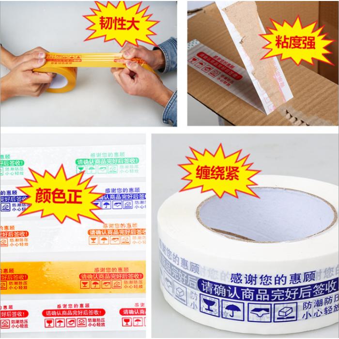米黄色透明快递打包胶带批发定制 包装封口封箱警示语胶布印字 举报 本产品采购属于商业贸易行为