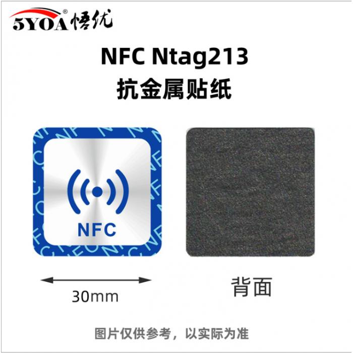 抗金属NFC贴纸华为一碰传电脑多屏协同不干胶贴片标签ios13自动化