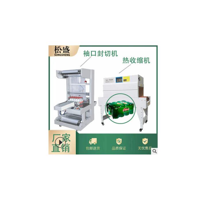 高速自动包膜机 套膜机 袖口式水瓶热收缩包装机