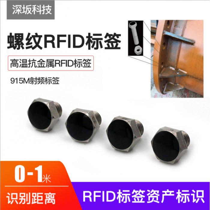 超高频RFID电子标签抗金属 油田钻杆油井管道 耐高温UHF射频芯片