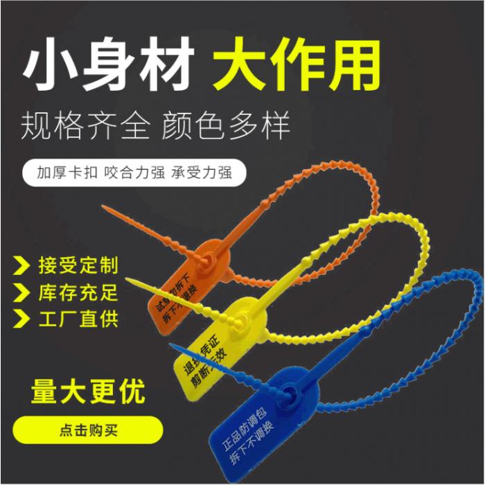 一次性衣服鞋箱包防调包塑料吊牌塑料封条 塑料标牌标签扎带