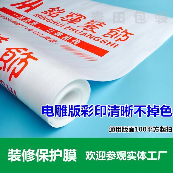 装修成品保护膜垫 装修地面保护膜 现货 定制 工厂直销物美价廉