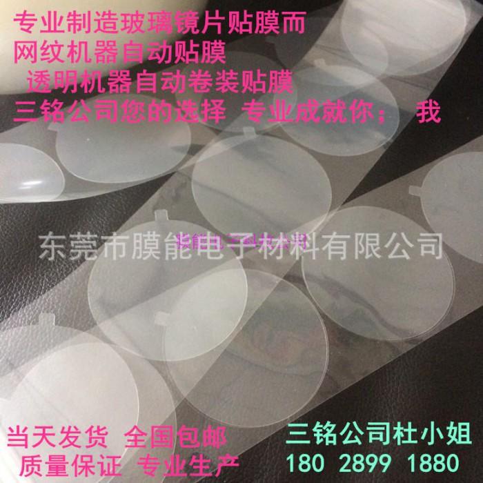 东莞直销防刮花保护膜 pet磨砂保护膜 高清高透贴膜 规格厂家订做