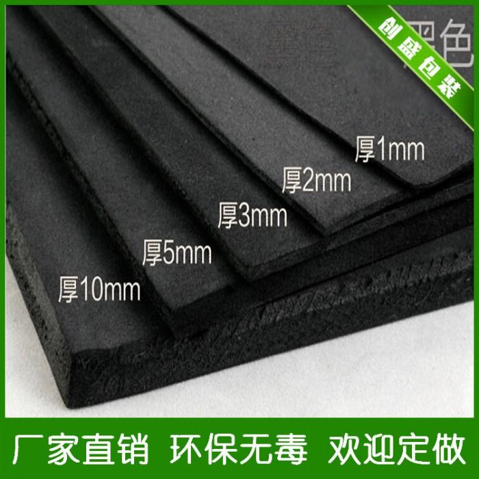 厂家供应 EVA泡棉版材 环保包装材料定做 黑色eva泡棉