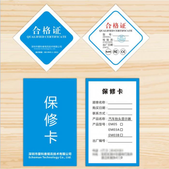 厂家定制 产品合格证 吊牌 铜版纸卡 定做印刷检验合格 标签定制