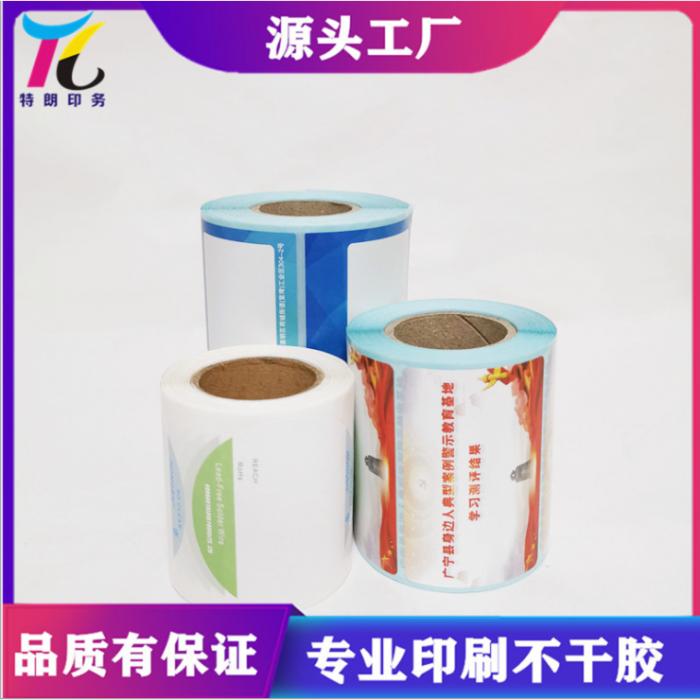 热敏纸不干胶标签打印用超市商品价格标签 不干胶条形码标签贴纸