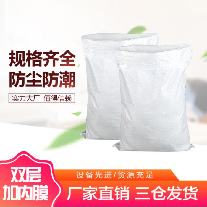 双层加厚内膜编织袋定做彩印化肥饲料白色防水内胆薄膜蛇皮袋子