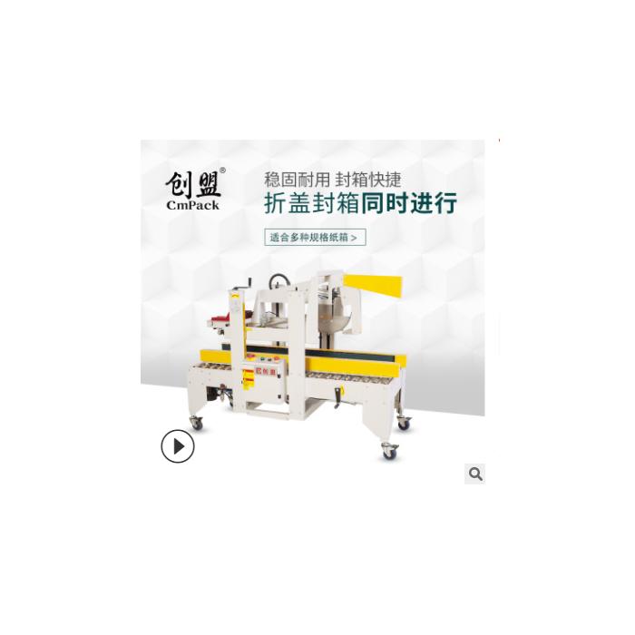 创盟CFZ-6050自动折盖封箱机胶带纸箱封口机气动全自动封箱打包机