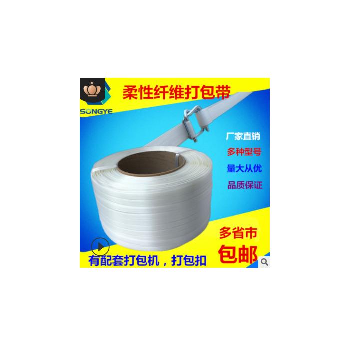 纤维打包带 手工带捆绑带13.16.19.25.32重型捆包带聚酯柔性带