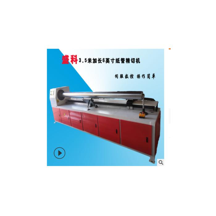 纸筒分切机厂家定制 纸管精切机数控 切纸管机自动 纸芯切段机