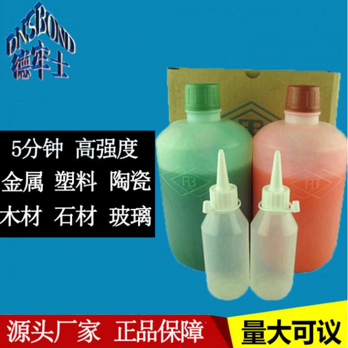 青红ab胶 5分钟丙烯酸酯结构胶 强力粘接陶瓷玻璃石材金属ab胶水