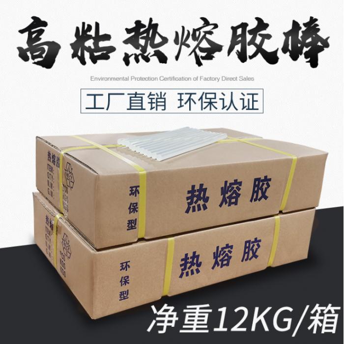 【SHD】12KG/箱 透明热熔胶棒11mm 7mm 高粘度环保热熔胶条厂家