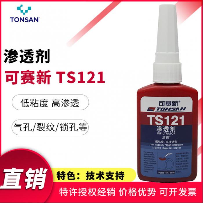 可赛新ts121高渗透剂 渗透型修补剂 工业铸件修补剂渗透剂