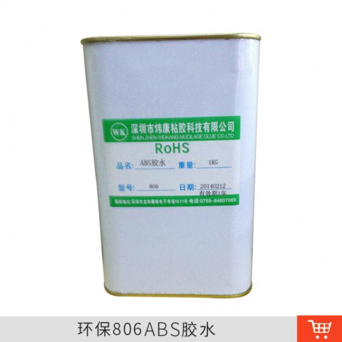 供应ABS塑料胶 ABS粘 PC PS塑料胶水 固化快不发白塑料专用胶水