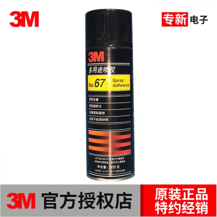 批发 67喷胶 多用途67#胶粘剂 复合型轻质材料喷胶胶水