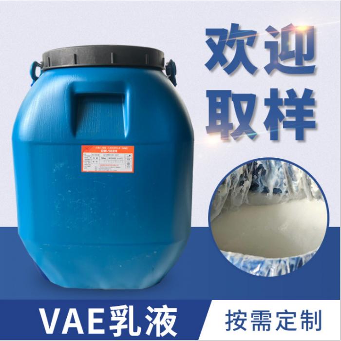 厂家批发VAE乳液GW—102H复合型胶粘剂防水涂料PP复膜粘合剂