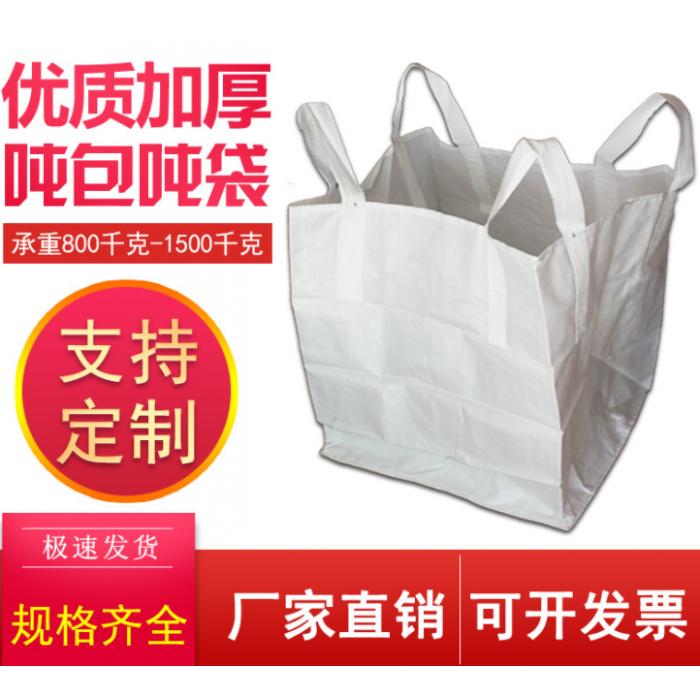 厂家直销承重1吨1.5吨吨袋塑料太空包集装袋批发定制吨包集装袋黄色两吊兜底110*110(圆)无盖布