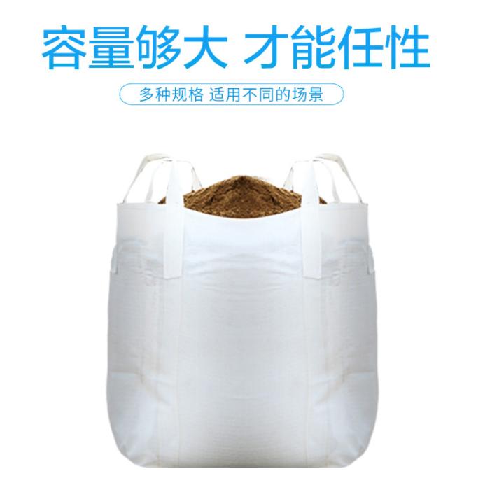 吨袋包全新1吨2吨1.5吨白色加厚太空工业集装袋平底大开口90*90*110四吊不托底