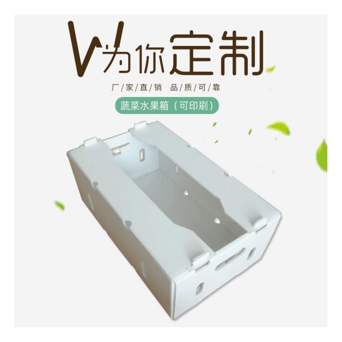 蔬菜水果箱定制