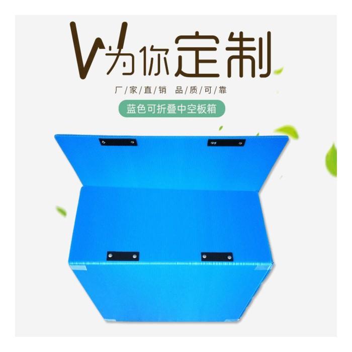 厂家定制蓝色中空板纸箱塑胶瓦楞可折叠中空板包装箱