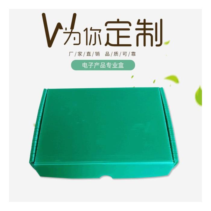 折叠周转箱定制 包装物流箱 电子产品专业盒