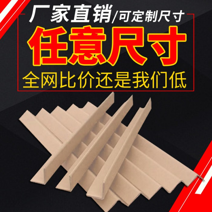 30*30*3*1000家具纸护角条纸包角打包护角纸护角带定制