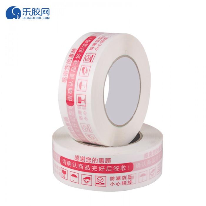 淘宝专用胶 白底红字4.4cm*118m*48u   粘力强、不易断 1箱