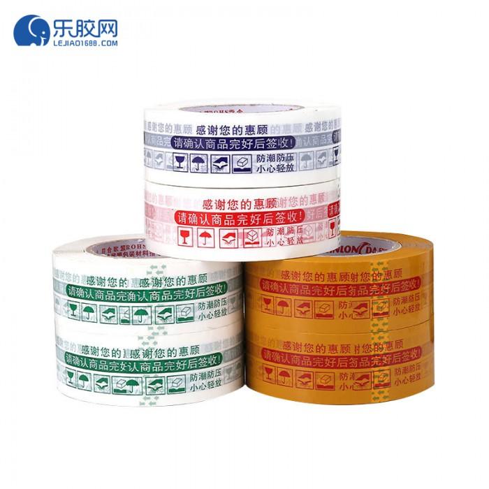 警示语封口胶纸  4.5cm宽*100Y长  粘性强、不易断  1卷
