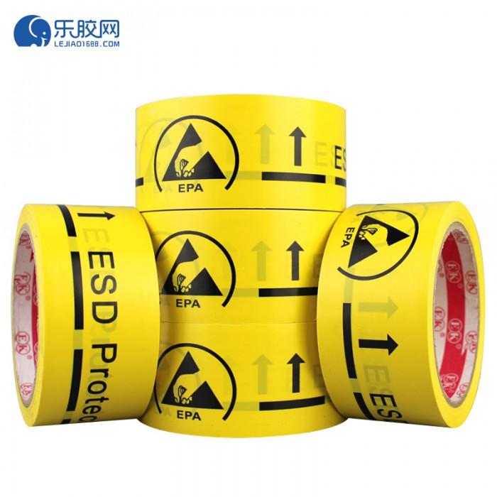 PVC标识地板胶  50MM*33m  高粘度、耐磨 1卷